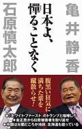 日本よ、憚ることなく